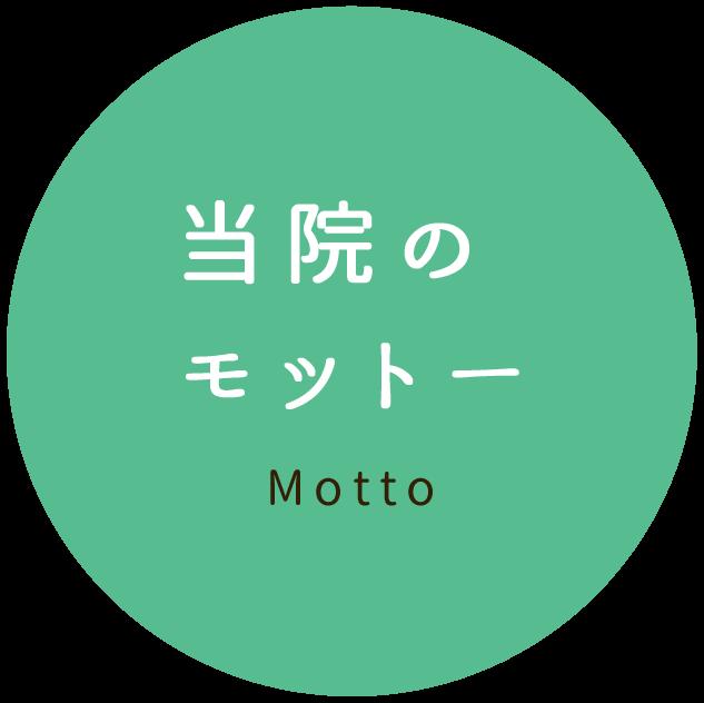 当院のモットー Motto
