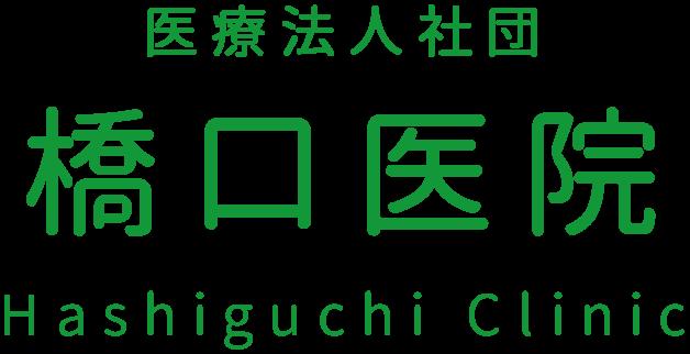 医療法人社団 橋口医院 Hashiguchi Clinic